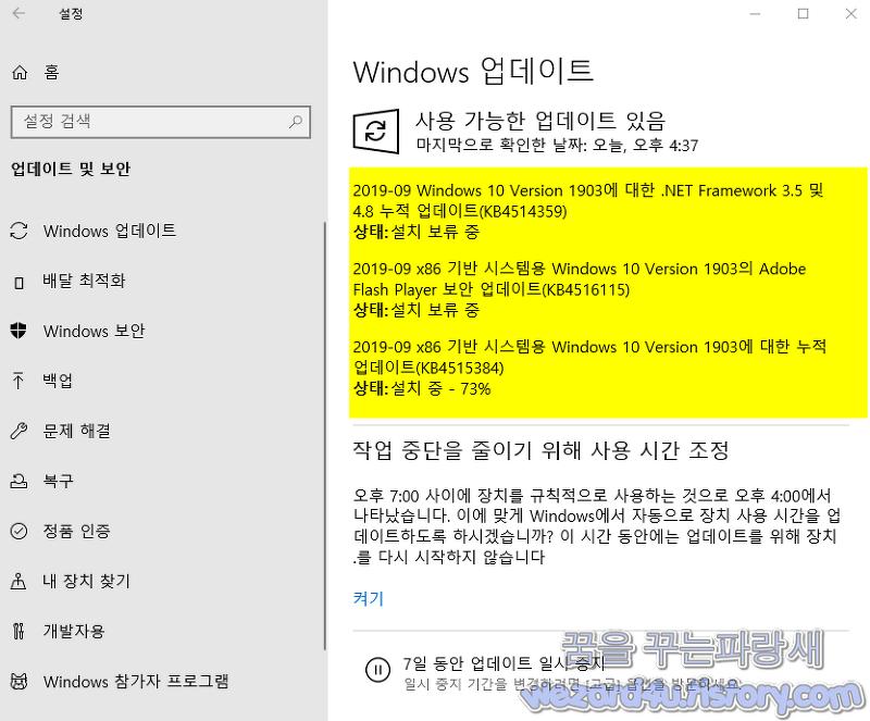 윈도우 10 KB4515384 보안 업데이트