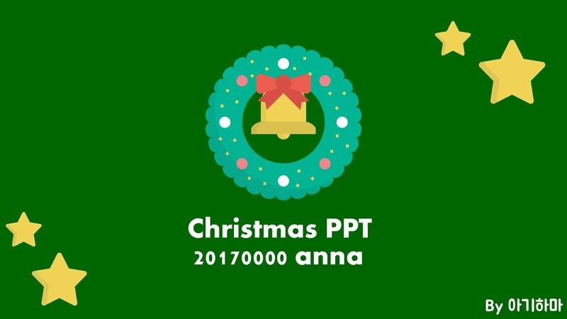 아기하마PPT 메리메리 크리스마스 무료 PPT 템플릿 공유