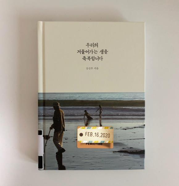 강신주 책