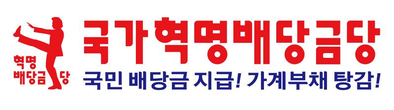 국가혁명배당금당 로고