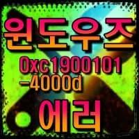 윈도우즈 설치오류 0xc1900101-4000d 해결 방법