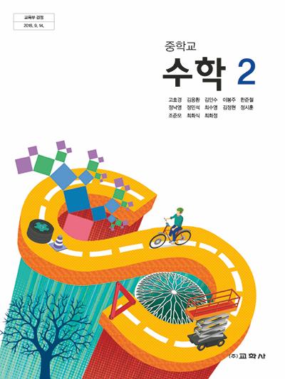 천재 교육 중 1 수학 교과서 pdf