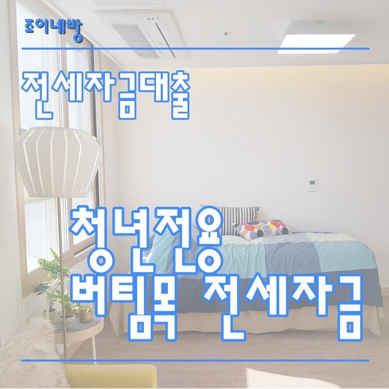 청년전용 버팀목 전세자금대출 조건/진행절차 알아보기