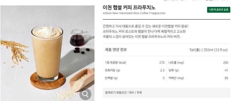 문정동 테라타워 스타벅스:) 이천 햅쌀 커피 프라푸치노