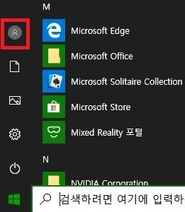 윈도우10에서 잠금화면이 자동으로 안바뀌는 경우의 대처 방법