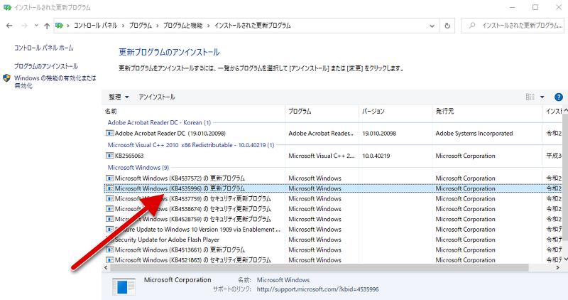 윈도우 10 KB4535996 업데이트 충돌, 속도 저하, 오디오 등 문제 발생