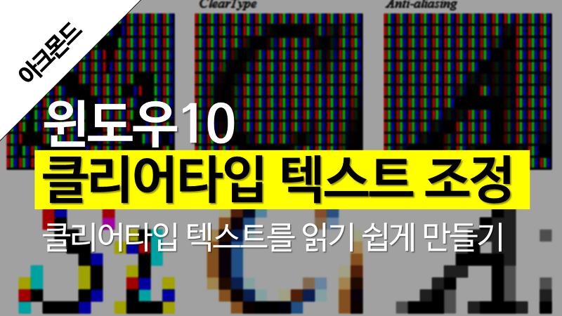 윈도우10: 클리어타입 텍스트 조정