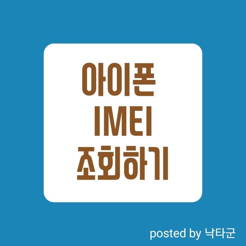 안드로이드 아이폰 IMEI조회 하기