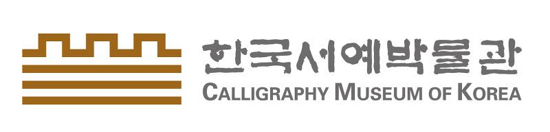 한국서예박물관 로고