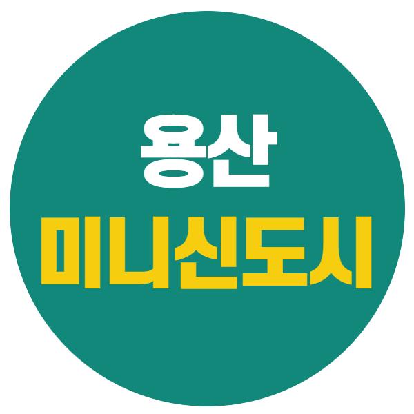 [용산 미니신도시] 정비창 재개발 지역 토지거래허가구역 지정