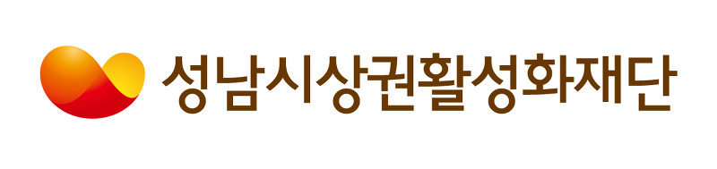 성남시상권활성화재단 로고