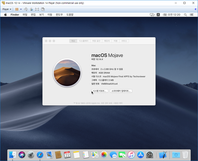 VMware에 macOS Mojave 10 14 설치하기