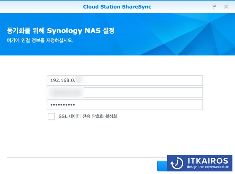 2개의 Synology NAS 공유 폴더 동기화