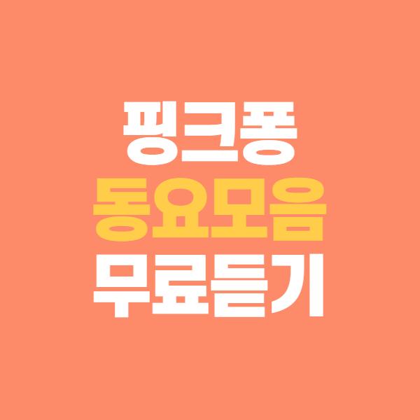 핑크퐁 동요모음 무료듣기