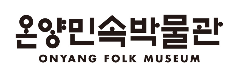 온양민속박물관 로고