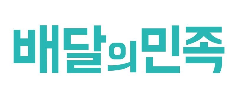 배달의민족 로고