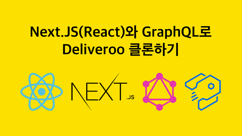 Next JS(React)와 GraphQL로 Deliveroo 클론하기 | 02  🏠 음식점 리스트