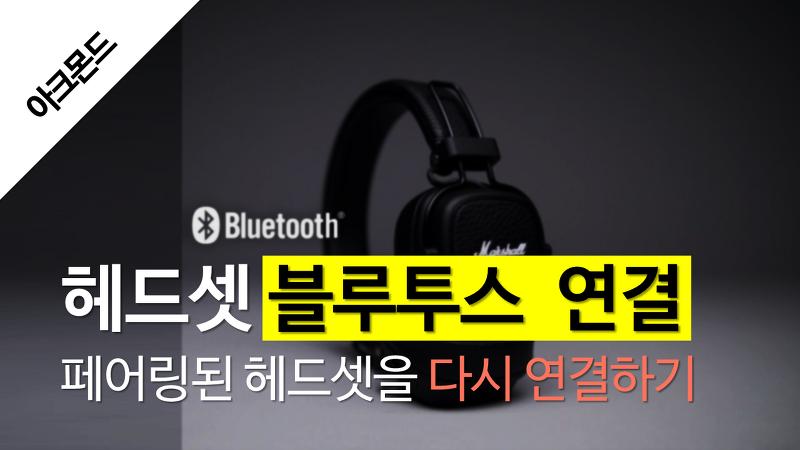 윈도우 10: 블루투스 헤드셋 연결하기(페어링된 블루투스 헤드셋을 다시 연결)