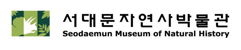 서대문자연사박물관 로고