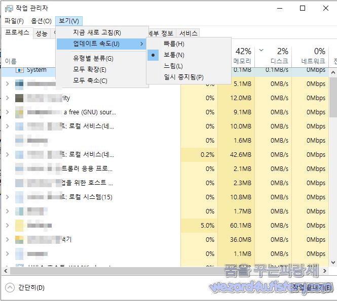 Windows(윈도우) 작업 관리자 업데이트 속도를 변경하는 방법