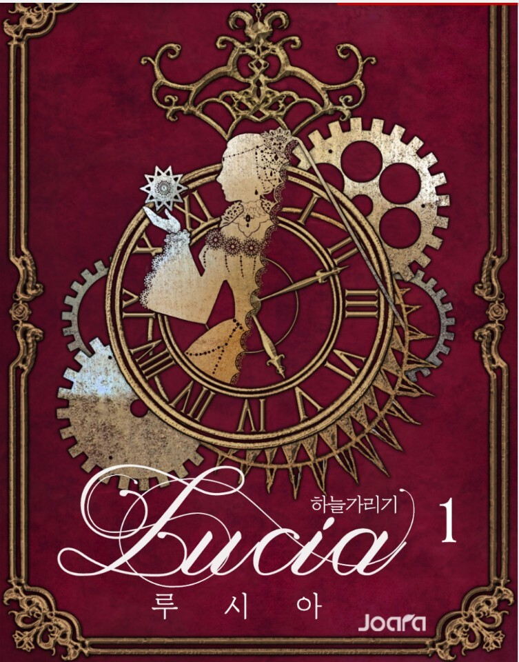 루시아 책