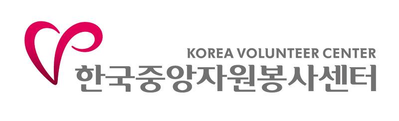 한국중앙자원봉사센터 로고
