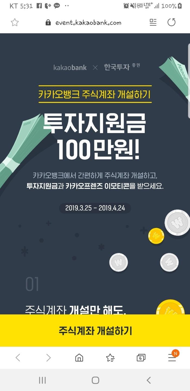 카카오뱅크에서 한국투자증권 주식계좌 개설시 2만원 지급