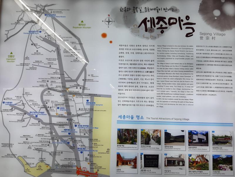 서울 서촌 세종마을 투어 - 통의동 백송 터, 김정희 선생 집터, 보안여관, 통의동 한옥마을