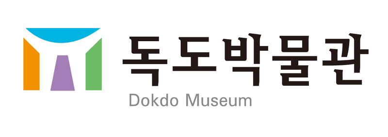 독도박물관 로고