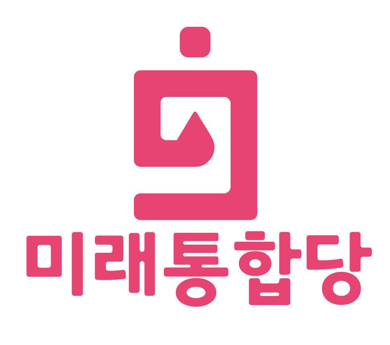 미래통합당 로고