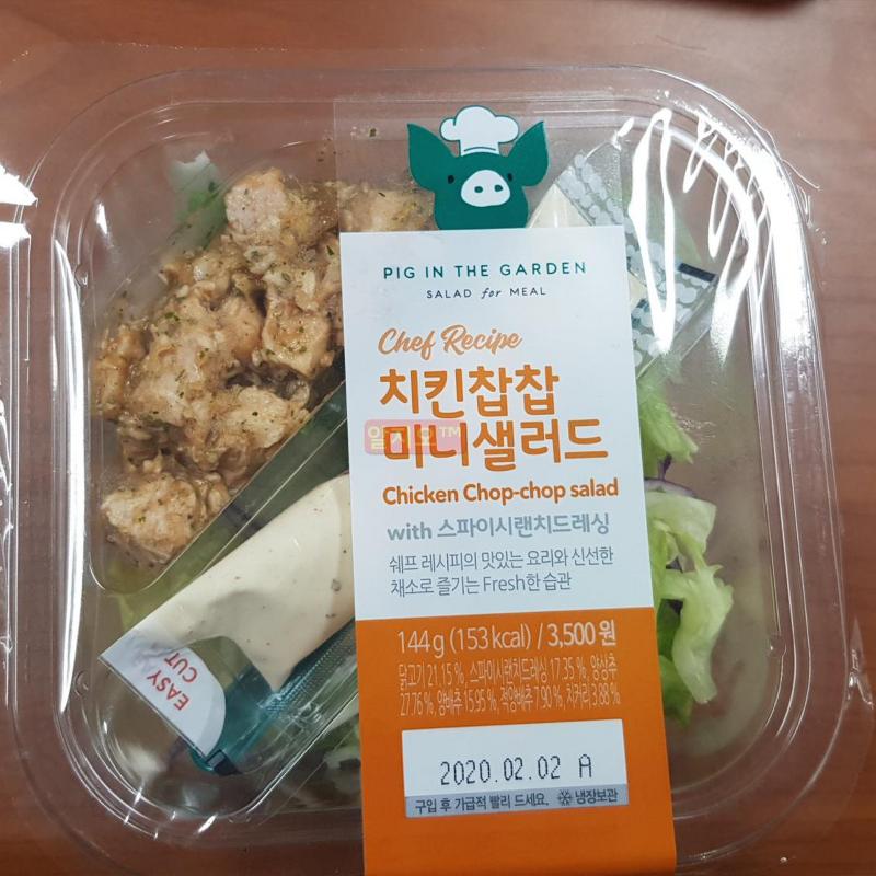 운동후 저녁식사 치킨찹찹샐러드와 삼각김밥