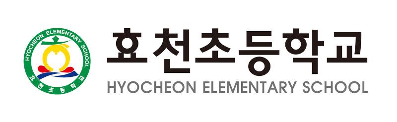 광주효천초등학교 로고