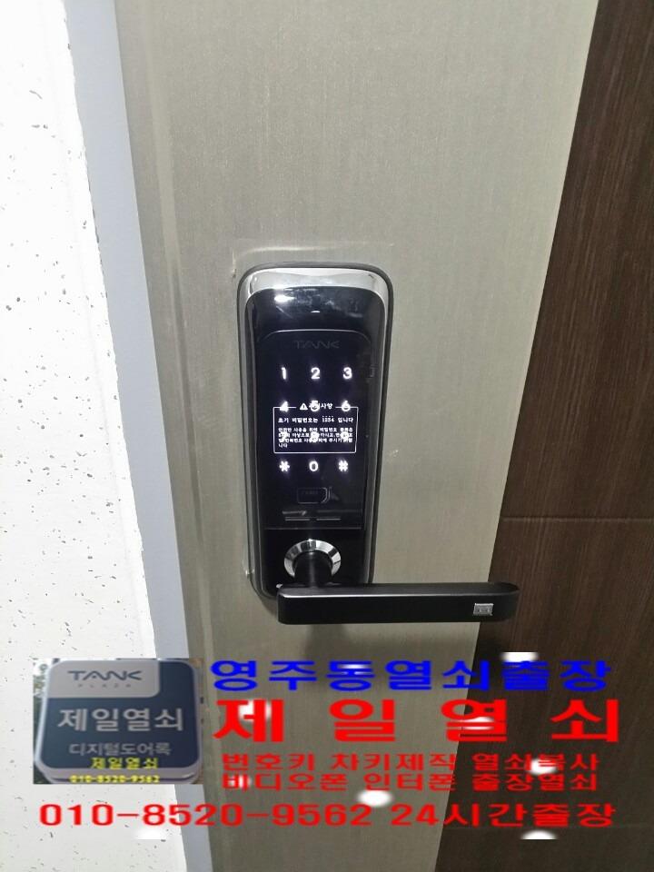 영주열쇠  영주제일열쇠  영주번호키설치 풍기열쇠  봉화열쇠  춘양열쇠