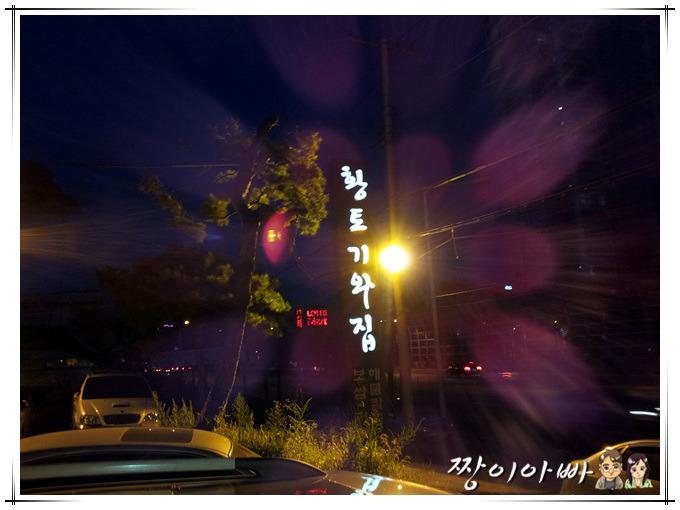 Zzang's Story :: 2011. 9. 3 대전 송강동 황토기와집(칼국수) [대전 유성구]