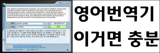 무료 영어번역기 - 영어번역기 이걸로 충분해요