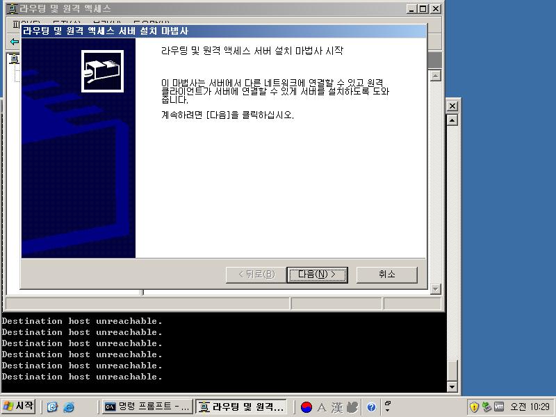 win2003 ping_미지의 공간 :: Win2003 라우팅 연습