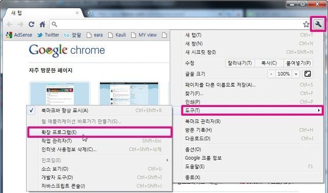 구글 크롬(CHrome)에서 ActiveX 사용하기