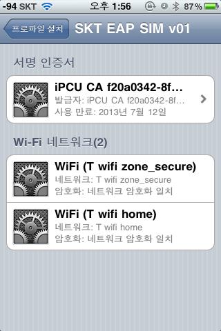 T wifi zone_secure EAP-SIM 인증 프로파일