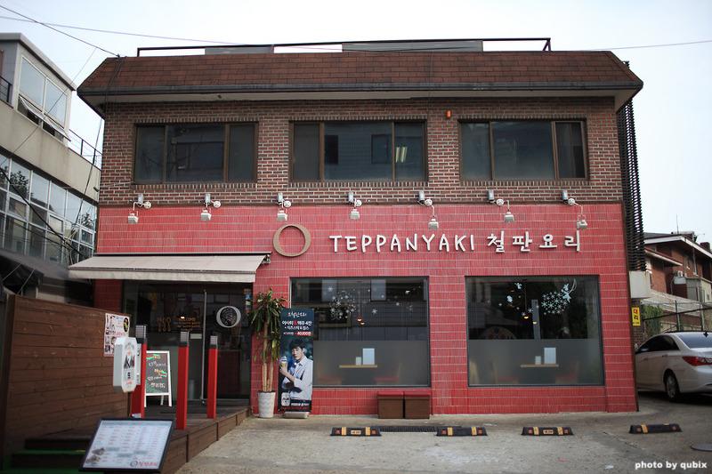 역삼동맛집: O철판요리, 강남 철판요리맛집