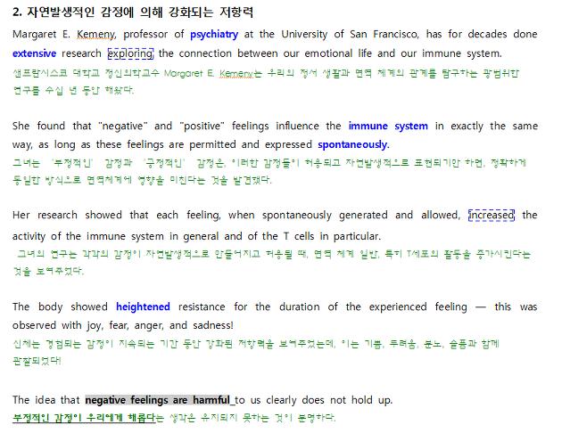 """2017 ̈˜ëŠ¥íŠ¹ê°•ì˜ì–´ ̘ì–´ë…í•´ ̧€ë¬¸ ͕œì¤""""해석 ˋ¨ì–´ 1강 2강 3강"""