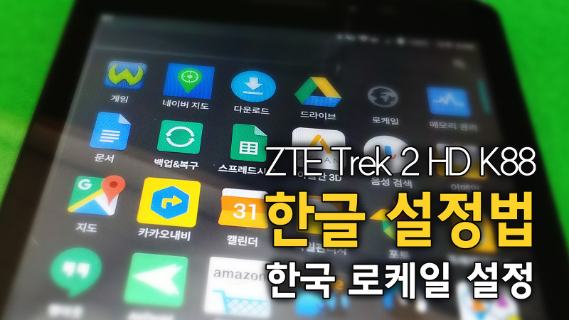 ZTE Trek 2 HD K88 트렉2 한글 키보드 설치, 한글화 설정 방법 (노루팅