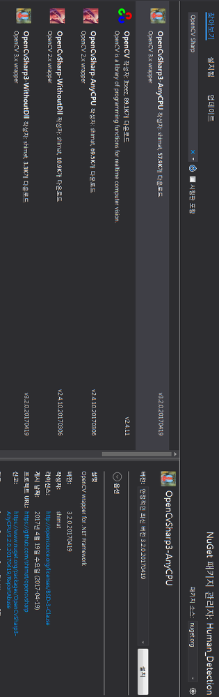 Freeable Lab :: C#-OpenCV 개발환경 설정