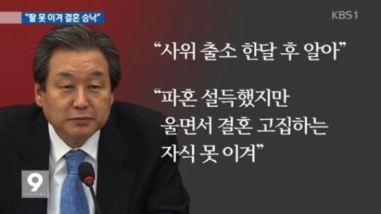 김무성 사위 집행유예의 몇 가지 의문점들