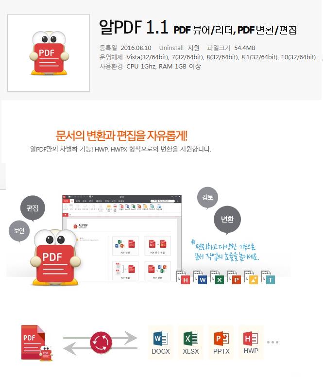 pdf 를 html 변환