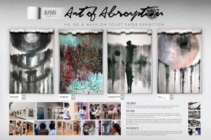 [2014 부산국제광고제 출품작] 예술이 된 화장실 휴지 'ART OF ABSORPTION