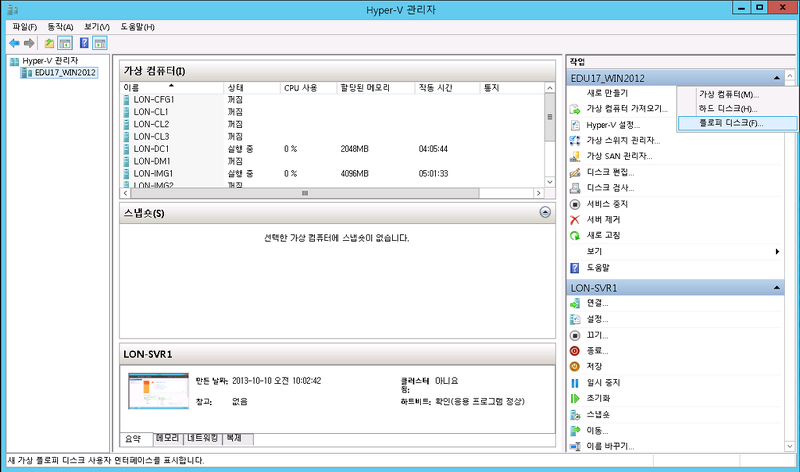 Part4_Module 1 Windows SIM 과 Sysprep 을 사용하여 참조