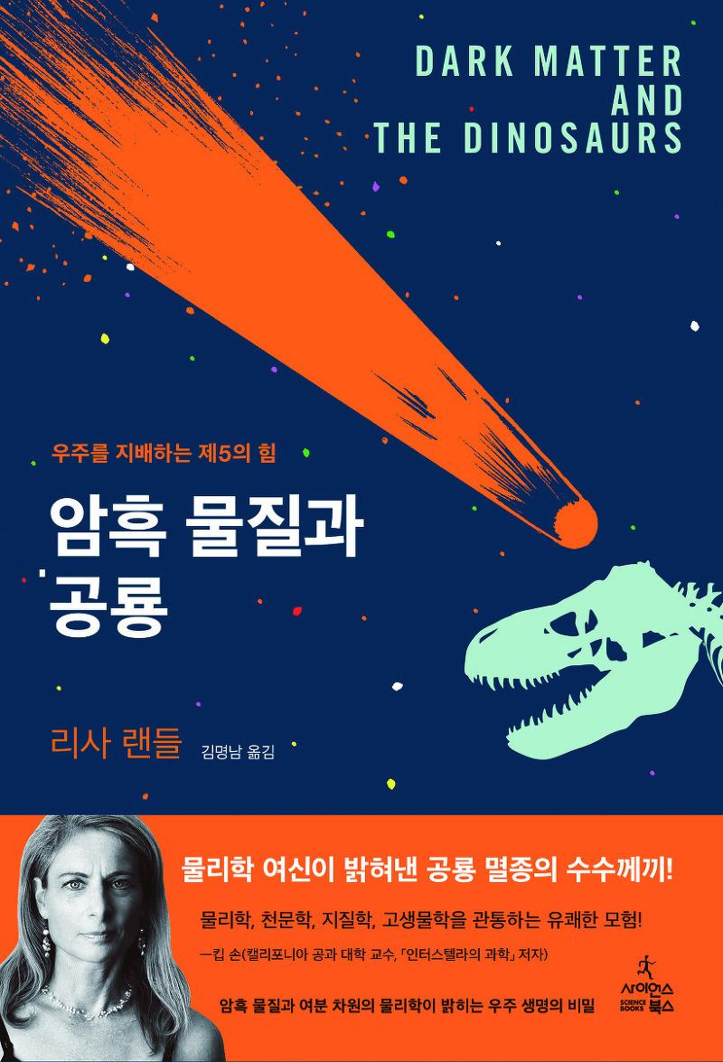 공룡 책 솔루션