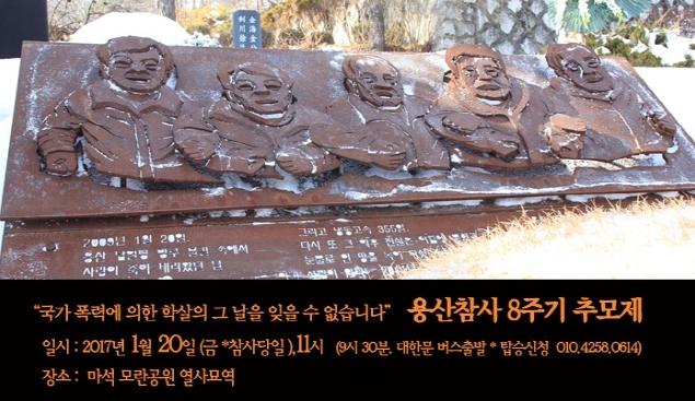 천주교 대전교구 정의평화위원회 :: 용산참사 유가족 등 2013년 ...