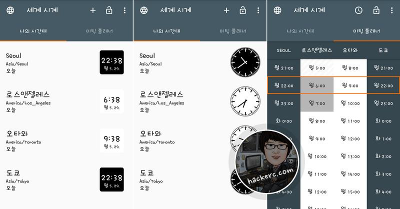 World Clock Widget - 시차 계산, 세계시간 변환 앱(어플)
