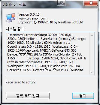 듀얼 모니터 관리 프로그램 [ UltraMon v3 0 ] +한글패치